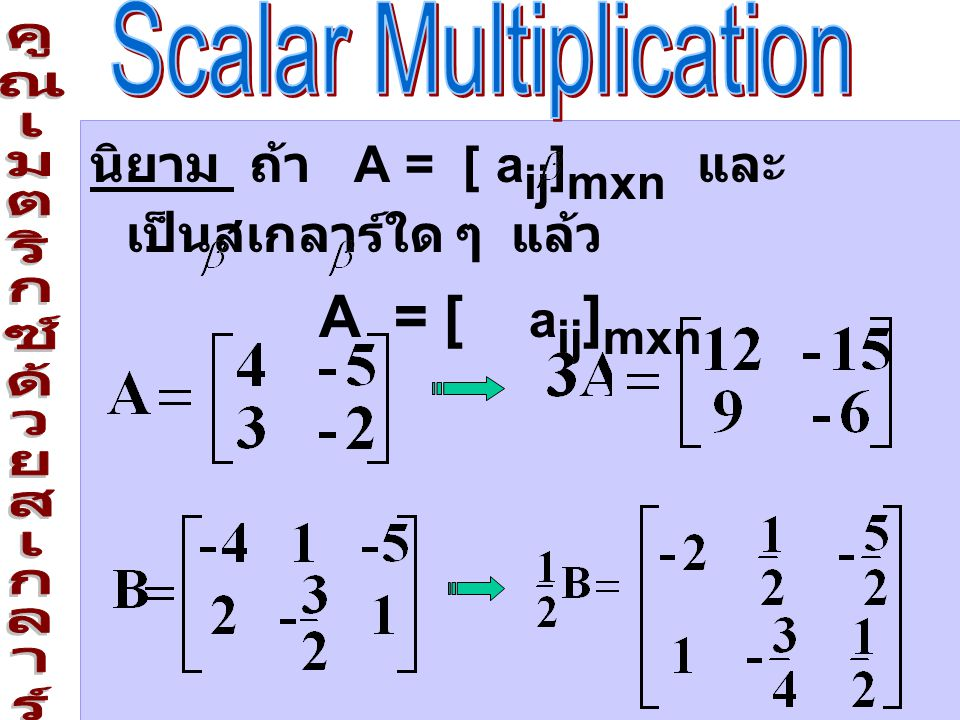 A = [ aij]mxn นิยาม ถ้า A = [ aij]mxn และ เป็นสเกลาร์ใด ๆ แล้ว